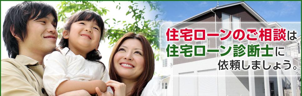 住宅ローンのご相談は住宅ローン診断士に依頼しましょう