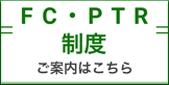 FC PTR制度のご案内
